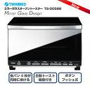 ツインバード ミラーガラスオーブントースター ブラック TS-D058B【トースター ミラーガラス  ...