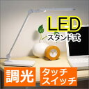 *ツインバード/導光板で光を反射させることにより眩しくない快適な光が実現。【LEDライトLEDスタンドLED照明卓上LEDデスクライト学習机ランキング人気比較通販メンズレディースキッズ大人子供】
