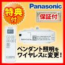 *パナソニック/ペンダント照明をワイヤレスに変更するリモコンユニットセットです。【パナソニ...