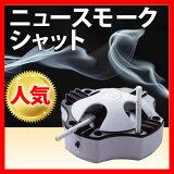 富士商 NEWスモークシャット たばこの煙を自動的に吸引する灰皿です。【たばこ タバコ 煙草 煙吸引 活性炭フィルター 消臭 空気 清浄 灰皿 比較 通販 ケース】