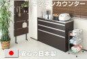 ステンレスキッチンカウンター120幅【メーカー直送品・代引き不可】