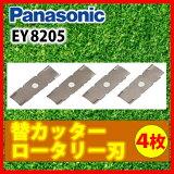 *パナソニック/EY2233・庭園芝刈機用の交換用ロータリー替刃です。EY8205