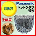 *パナソニック/交換替刃 ER9302 ペット用バリカンER807P、806P用の交換替刃です。【ペット用 バリカン トリミング 愛犬用 カット 通販 メンズ レディース キッズ 大人 子供】 その1