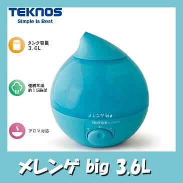 テクノス 滴型超音波加湿器 3.6Lメレンゲ big EL-C302(B) ブルー【加湿器 アロマ】