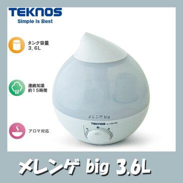 テクノス 滴型超音波加湿器 3.6Lメレンゲ big EL-C302(W) ホワイト【加湿器 アロマ】