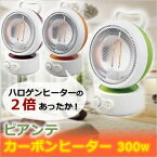 ピアンテ カーボンヒーター PCH-S300U バーントオレンジ【暖房器具】