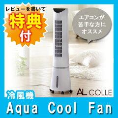 アルコレ 冷風扇 ACF-209W 水を循環させて涼風を発生する冷風扇。【着後レビューで5%OFF アル...