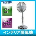 テクノス メタリックインテリア リビング扇風機 おしゃれ C...