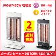 *テクノス/カーボンヒーター 2灯 ブラック CHM-4531K 【暖房ヒーター 電気ヒーター おしゃれ 保護 あったか コンパクト】