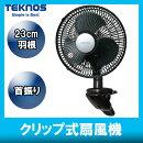 テクノス23cmクリップ扇風機ブラックCI-237やや大きめのファンサイズ。クリップ式で挟んで使用。【扇風機サーキュレーター卓上クリップ式】