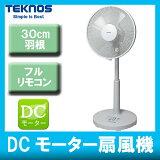 【箱ダメージ品】テクノス TEKNOS 扇風機 DCモーター 静音 KI-322DC【送料無料 千住 消費電力 電気代 ブラシレス フルリモコン 静か 送風機】