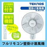 テクノス 千住 離れた場所から首振り操作もできるフルリモコン壁掛け扇風機。KI-W279R【扇風機 送風機 サーキュレーター 首振り エコ節電 オススメ! シンプル 通販】