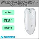 TWINBIRDツインバード停電センサーLEDサーチライトナイトライト付LS-8555Wホワイト
