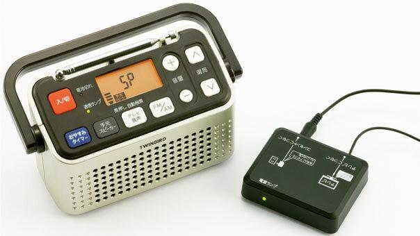 *ツインバード TWINBIRD/テレビからの音声が手元で聴けます。手元スピーカーAV-J135G【AM FM テレビ 携帯 ワンセグ 簡単操作】