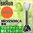 *ブラウン/【交換部品】マルチクイックMR5550MCAのブレンダー部分です。【部品 パーツ BRAUN ブラウン ブレンダー ミキサー ジューサー フードプロセッサー おすすめ! 比較 通販】