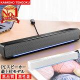 【楽天ランキング1位】 PCスピーカー サウンドバー 高音質 USB ステレオ 小型 コンパクト 大音量 スマホ パソコン オシャレ 高出力