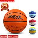 【ネーム加工可】モルテン molten バスケットボール BG5000 6号球 検定球 国際公認球 B6G5000+天然皮革用ワックス BC0010