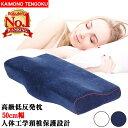 【楽天ランキング1位】 枕 まくら 安眠枕 低反発枕 快眠枕 いび……