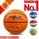 【楽天ランキング1位】バスケットボール 7号 5号 4号 3