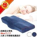 枕 まくら 安眠枕 低反発枕 快眠枕 いびき 肩こり 首こり