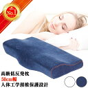 【楽天ランキング1位】 枕 まくら 安眠枕 低反発枕 快眠枕