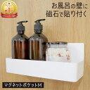 浴室収納「浴室の不便が一気に解消」磁石でくっつく!!磁着SQ マグネットバスポケットワイド【ポイント10倍】