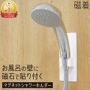 浴室収納「浴室の不便が一気に解消」磁石でくっつく!!磁着SQ マグネットシャワーホルダー【ポイント10倍】 シャワーホルダー マグネット 磁石