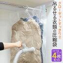 【10%クーポン有】吊るせる 衣類 圧縮袋 ショート&ロング...