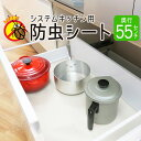 キッチンシート 防虫 食器棚シート 収納シート 引き出しシー...