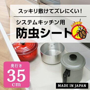 システムキッチン用防虫シート 35cm幅×180cm