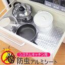 防虫アルミシート システムキッチン用 1年防虫45×180cm