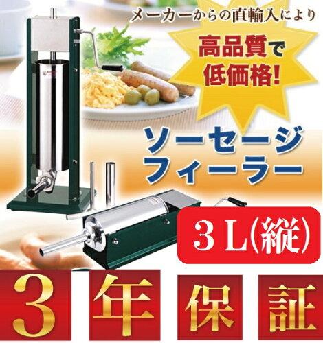 TV-G3L(縦型) 業務用 ソーセージフィーラー ソーセージメーカー 業務用 ソー...