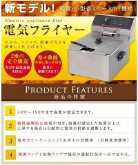 【送料無料】電気フライヤー卓上電気フライヤー、ミニフライヤー●FL-DS8
