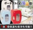 冷蔵庫 保冷庫 ミニ冷蔵庫 ポータブル冷温庫 XHC-16H 【ポータブル保冷温庫】【ミニ冷蔵庫】【静音】【業務用】【小型】【1ドア】【温冷庫】【冷温庫】【あす楽】【即日出荷】