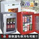大容量のポータブル冷温庫です。車用コード付きポータブルの冷温庫です。【半額セール】保冷庫...