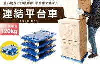 】【軽量台車】平台車ホームキャリー台車軽量静音キャリーカート連結台車家庭用業務用