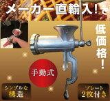 【】 MT10型 味噌ひき機 ミートチョッパー ミンチ機 肉挽き機 豆挽き器 ミートミンサー 手動式 業務用 調理器具 調理機器