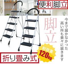 5段脚立 XB-5 脚立 はしご 作業台 ホームステップ ふみだい 梯子 きゃたつ 大掃除 業…