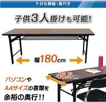 【送料無料】会議テーブル会議用テーブル幅180cm×奥行き45cm×高さ70cmスタンダードタイプ折りたたみ会議デスク木目会議机長机ミーティングテーブル