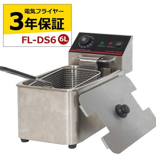 電気フライヤー FL-DS6 6L 一槽式 ミニフライヤー 卓上フライヤー 厨房機器 フ...