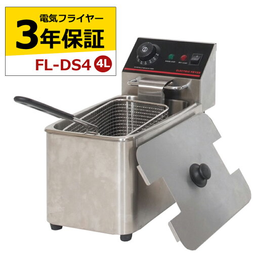 電気フライヤー FL-DS4 4L 一槽式 ミニフライヤー 卓上フライヤー 厨房機器 フ...
