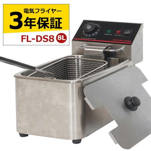 電気フライヤー FL-DS8 8L 一槽式 ミニフライヤー 卓上フライヤー 厨房機器 フ...