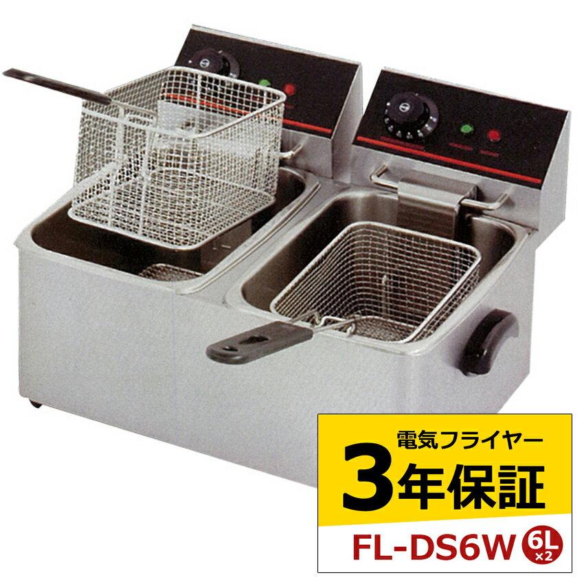 【3年保証】電気フライヤー FL-DS6W 6L 二槽式 ミニフライヤー 卓上フライヤー 厨房機器 フライヤー 業務用フライヤー 卓上電気フライヤー 揚げ物機 調理器具 【あす楽】