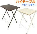 【送料無料】 ハイテーブル YSF-7571 (ブラウン・アイボリー) 幅50X奥行40X高さ70cm ミニテーブル 折り畳み式 トレーテーブル 折り畳みテーブル 補助テーブル リビング学習 勉強机・・・