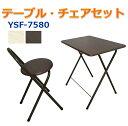 テーブル&チェアセット 70cmセット YSF-7580 折りたたみデスク 椅子付き テーブルセット 在宅ワーク ハイテーブル テレワーク ミニテーブル 折り畳
