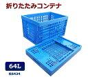 折りたたみコンテナ K6434 コンテナボックス コンテナ 折り畳み おりコン 収納ボックス プラスチック 収納ケース スタッキング 積み重ね 幅39×奥行59×高さ34cm 64L コンテナー オリコン メッシュコンテナ