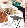 【ミニテーブル】YSF-7571【折り畳みテーブル】(ブラウン・アイボリー)【折り畳み式】【テーブル】【折り畳みテーブル】【即日発送】【あす楽】【サイドテーブル】【トレーテーブル】