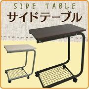 サイドテーブル ブラウン アイボリー テーブル