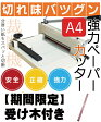 A4サイズ【大型】【裁断機】【事務】【オフィス用品】【業務用】【事務用品】【裁断機】【ディスクカッター】【あす楽】【即日出荷】【ペーパーカッター】 DS-858A4