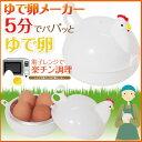 ゆで卵メーカー 送料無料【送料無料】ゆで卵メーカー 4個 レンジで簡単♪ あす楽